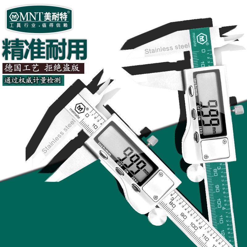 德国美耐特®卡尺 高精度不锈钢游标卡尺电子数显0-300mm数显卡尺