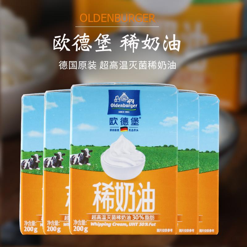德国欧德堡淡奶200g*5油蛋糕家用欧德宝动物性鲜奶油欧登堡稀奶油
