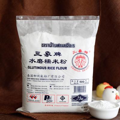 三象牌水磨糯米粉家用雪媚娘青团面粉冰皮月饼材料烘焙小袋500g纯
