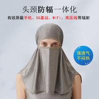 防辐射头套玩手机神器脸部面罩全脸防护头罩防晒透气不闷热女男