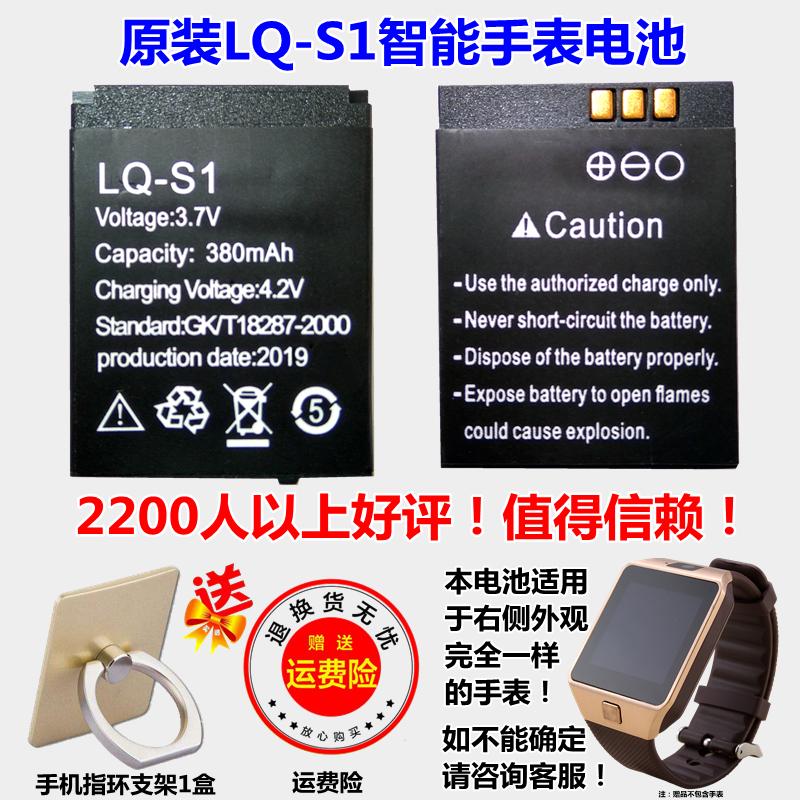 原装DZ09智能电话手表手机电池3.7V通用LQ-S1 AB-S1大容量锂电池