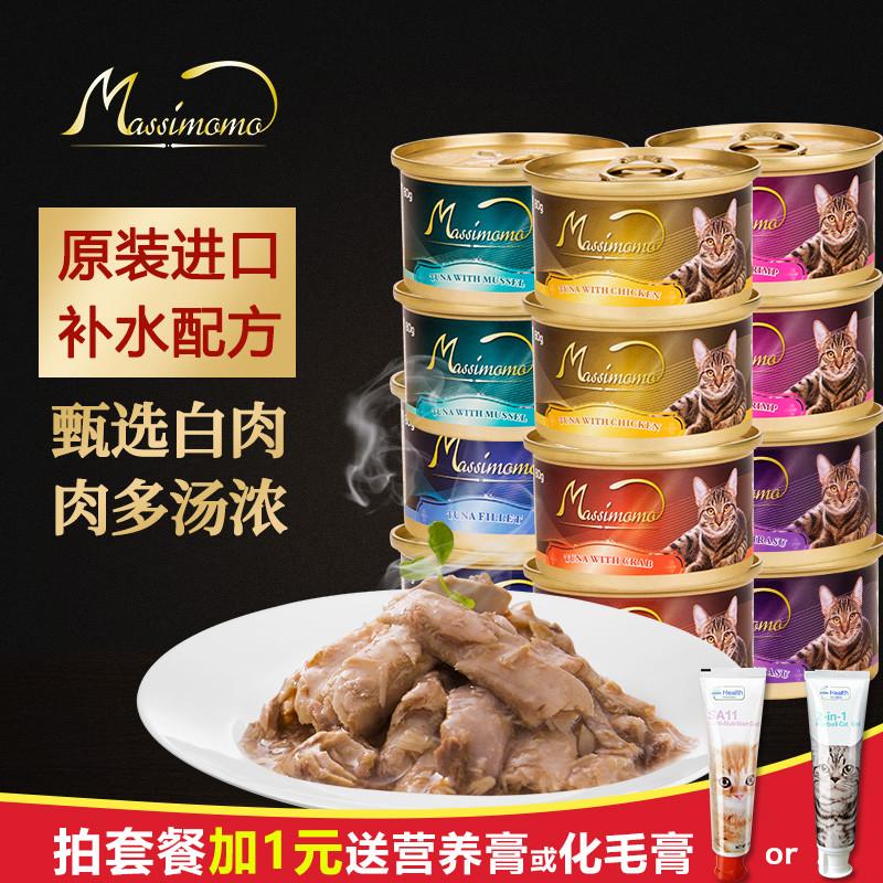 玛西姆泰国进口猫罐头80g*24罐成幼猫罐头猫零食猫咪湿粮白肉汤罐