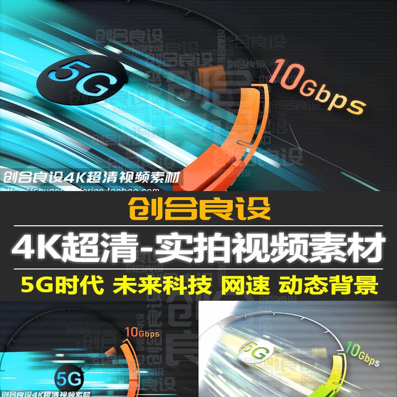 5G时代高科技大数据信息科技UI网速LED动态背景PR短视频剪辑素材-视频素材-sucai.tv
