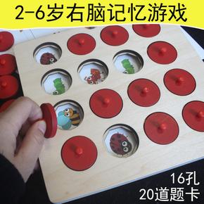 蒙氏早教益智类玩具幼儿童专注力训练记忆游戏棋2-3-4-6岁小孩子