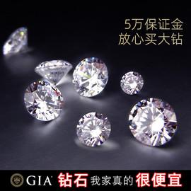 (送托)50分裸钻1克拉钻石裸钻定制gia一克拉钻石定制婚戒30钻戒