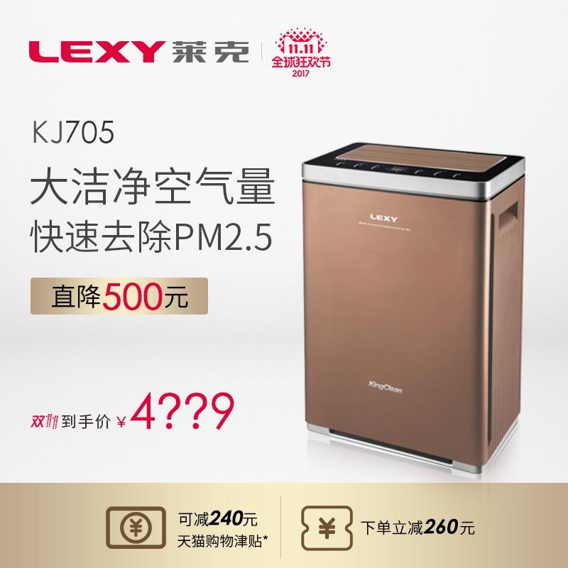 [莱克生活小家电空气净化,氧吧]LEXY/莱克空气净化器KJ705大月销量0件仅售4999元