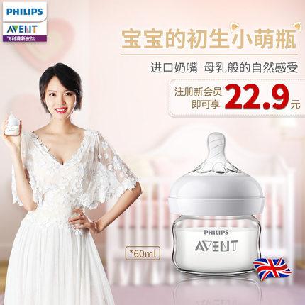 飞利浦新安怡奶瓶新生儿奶瓶正品宽口径玻璃奶瓶0m 60ml SCF677