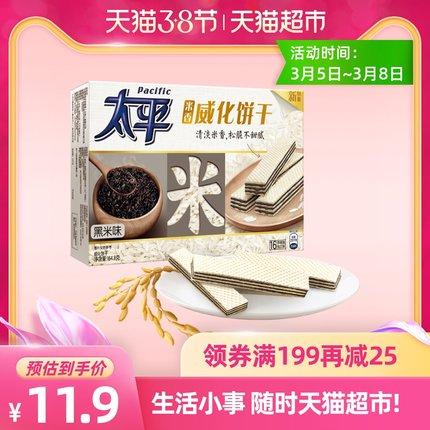 亿滋太平 米香威化饼干黑米味164.8g代餐低脂健康办公室 网红零食