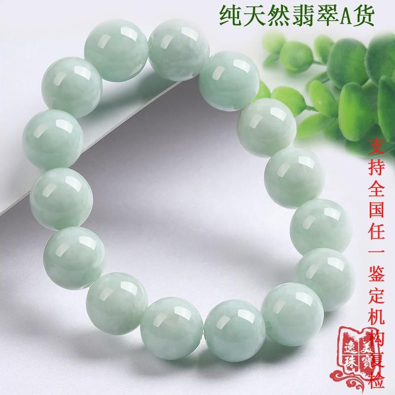 Natural A-goods jadeite Bracelet high-end jadeite jade beads lotus beads transfer beads men and women ice waxy Jade Bracelet
