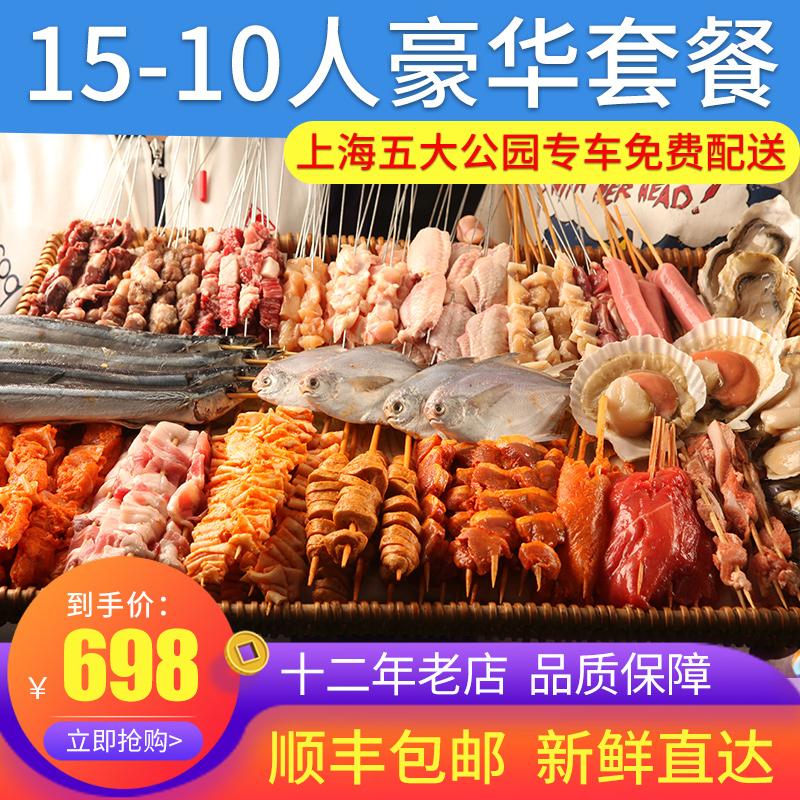 西北郎烧烤食材半成品上海户外配送新鲜烤串材料10-15人豪华套餐