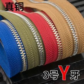 3号金属包包拉链散剪红利长铜齿链条小手包零钱包DIY辅料配件拉头
