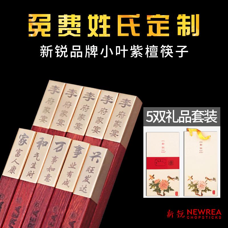 新锐品牌 免费姓氏定制 家和万事兴5双套装小叶紫檀筷子,可领取100元天猫优惠券