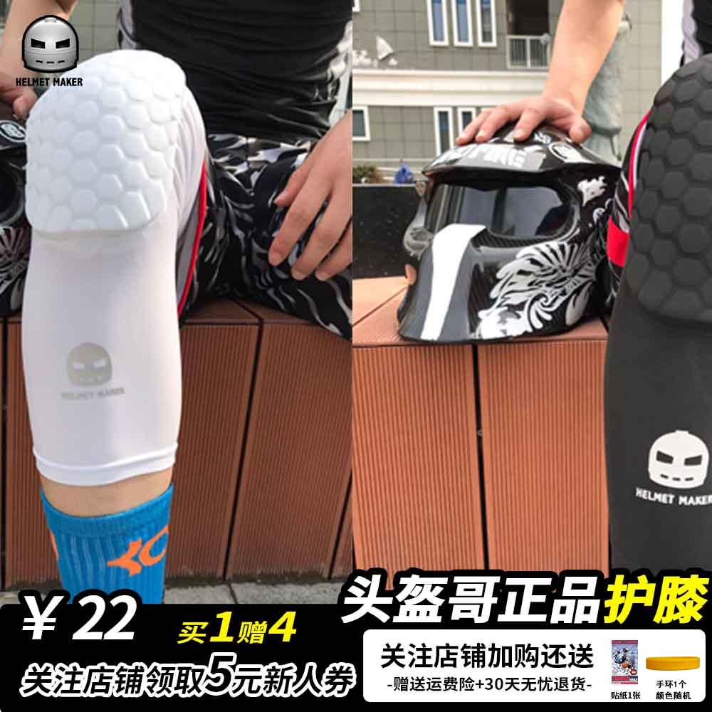 (用1元券)盔鞋联盟helmet哥御用护膝蜂窝头盔