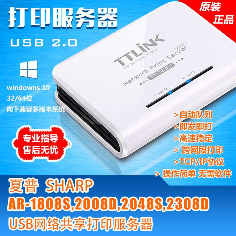 打印服务器 夏普 AR-1808S,2008D,2048S,2308D USB网络打印共享器