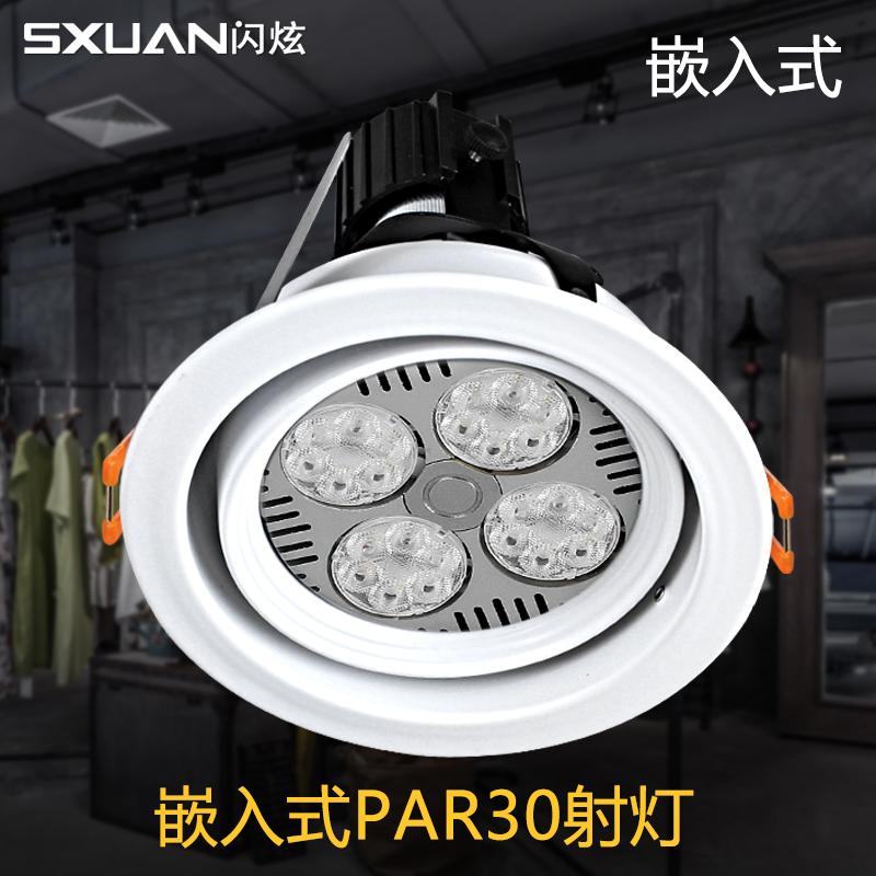 嵌入式PAR30轨道射灯欧司朗40W45W服装店天花射灯E27螺口LED射灯