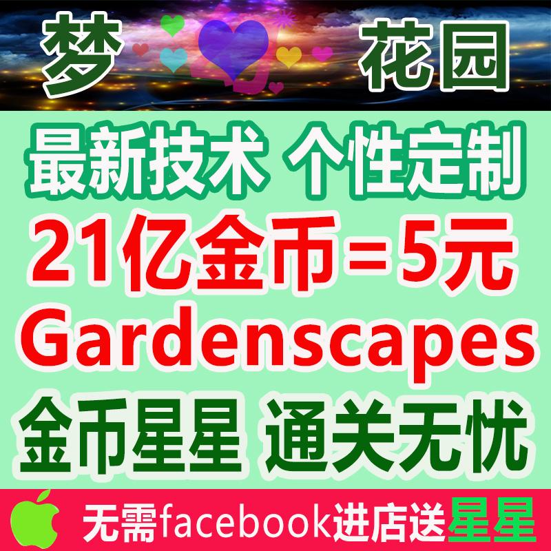 Мечтать Gardenscapes сад золото звезда облако конец персональные настройки золото звезда 12
