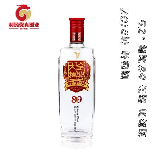 2014年名酒52度全兴大曲金奖89粮食酒浓香型白酒品鉴光瓶酒老酒