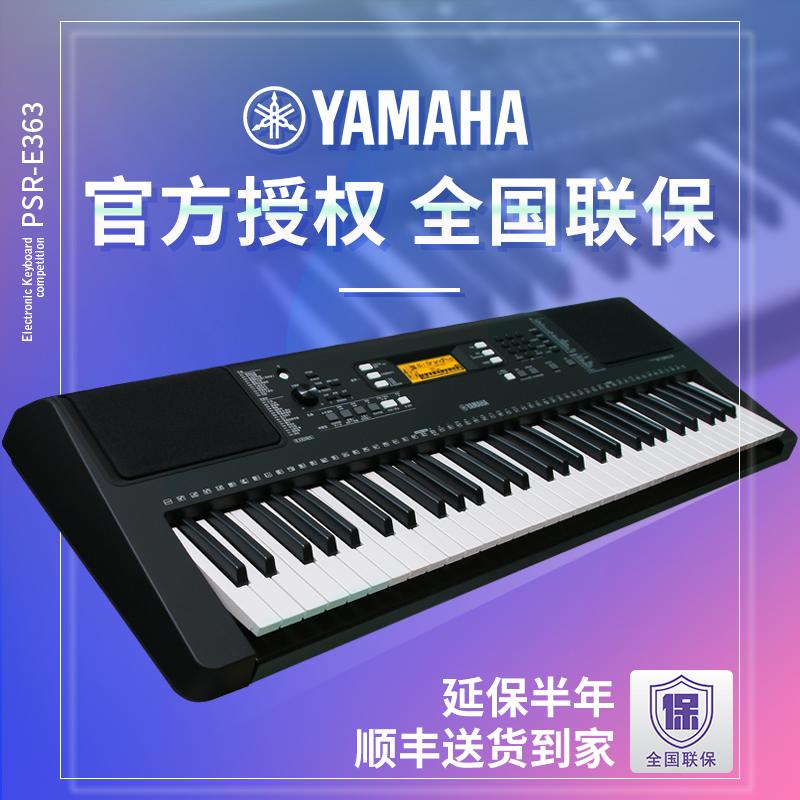 雅马哈电子琴PSR-E363 初学者入门力度61键成人儿童钢琴E353升级