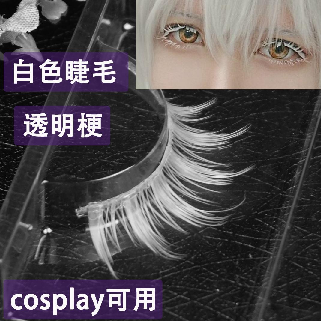 宝石之国钻石彩妆动漫COS透明梗白色假睫毛可自行染色娃娃鹤丸款