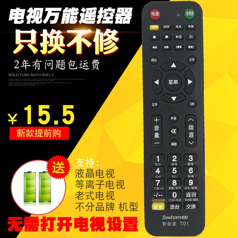 万能电视遥控器液晶长虹康佳创维海信老式多功能电视遥控器通用型