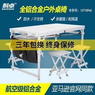 自驾游烧烤野营车载展业桌 耐卓全铝合金户外折叠桌便携式 桌椅套装