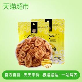 泰国进口马卡兰70g*2休闲香蕉干
