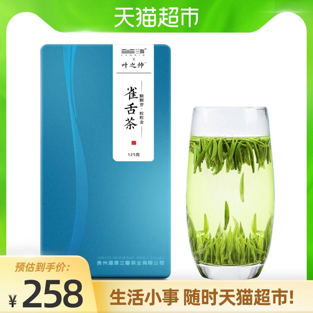 兰馨正宗贵州湄潭翠芽雀舌2021新茶特级明前绿茶嫩芽春茶茶叶500g
