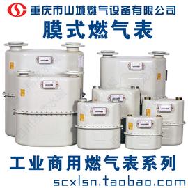 商用山城燃气表G6/G10/G16/G25/G40/G65/G100工业天然气表煤气表