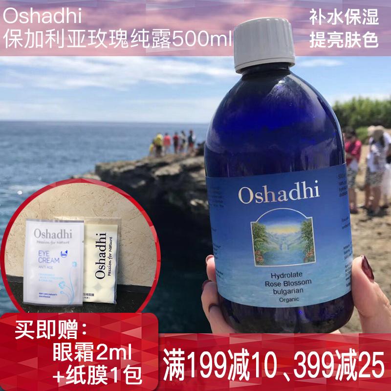德国O家Oshadhi保加利亚大马士革玫瑰纯露500ml保湿补水