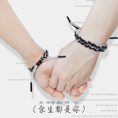 Couple bracelets, men's jewelry, hipster braided rope wristbands, retro sports, Valentine's Day, female lovers, a pair of students