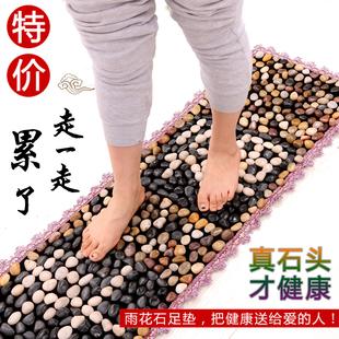 天然雨花石鹅卵石足底按摩垫脚底按摩器足疗地垫脚垫石子路指压板