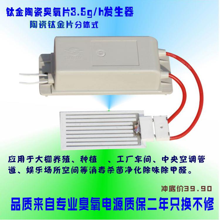 [鑫华购物空气净化器]臭氧发生器3.5G 空气除味除甲醛净月销量0件仅售39.9元