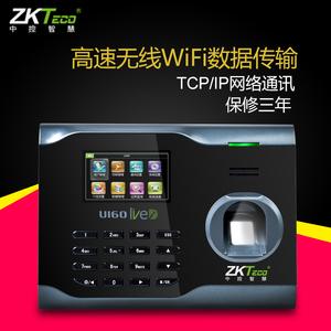 中控智慧U160指纹考勤机 无线WiFI指纹打卡机 可定制ID/IC卡