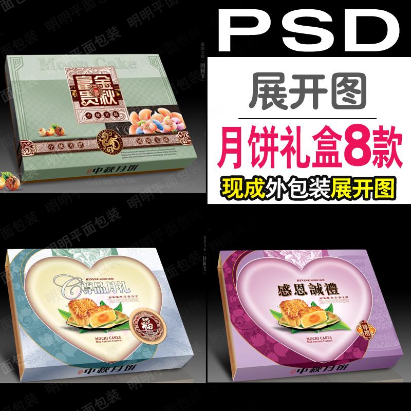 古典月饼盒包装盒时尚贴牌152分层展开图PSD设计标志食品包装插图