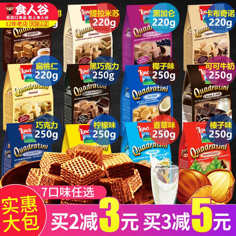 意大利Loacker/莱家威化饼干榛子味250g进口巧克力香草威化粒粒饼,可领取3元天猫优惠券