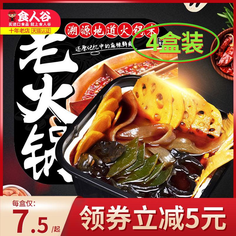 食人谷自热老火锅350g*3盒装麻辣素菜宽粉小火锅网红懒人方便速食