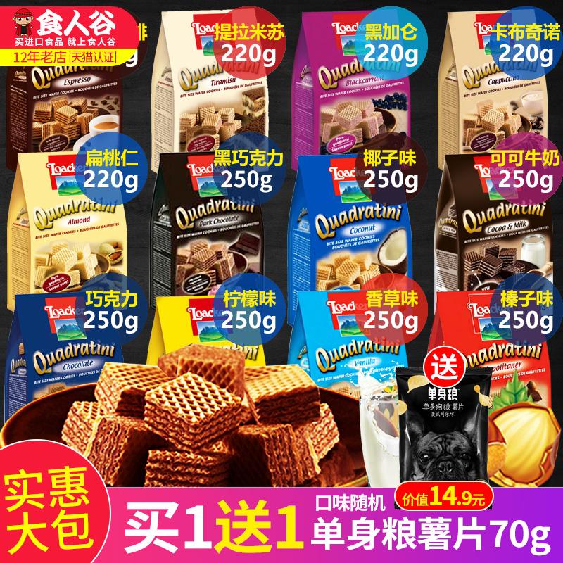 意大利Loacker/莱家威化饼干榛子味250g进口巧克力香草威化粒粒饼,可领取2元天猫优惠券