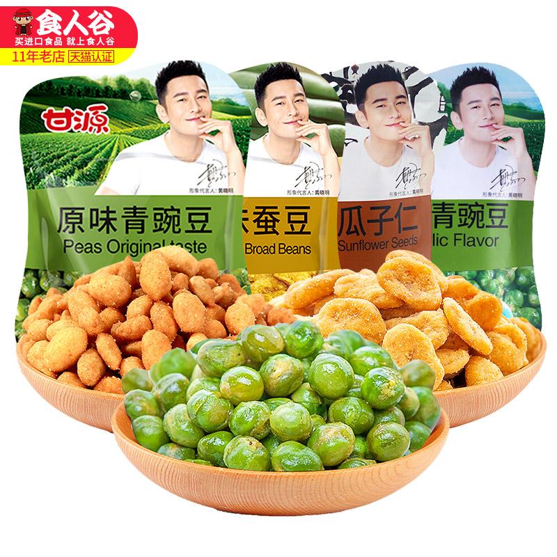 甘源青豆青豌豆蟹黄蚕豆蟹黄瓜子仁蒜香青豆休闲零食