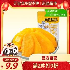 三只松鼠芒果干88g零食蜜饯果脯果干网红休闲办公室零食小吃特产