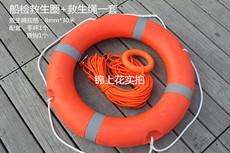 надувной круг Профессиональный морской спасательный круг