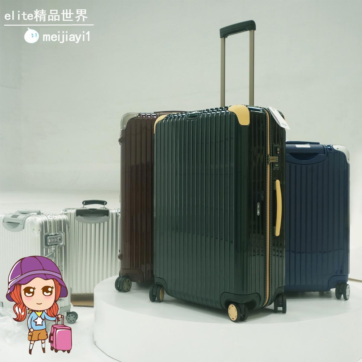 德国正品日默瓦拉杆箱rimowa巴西限量版bossa nova电子行李登机箱