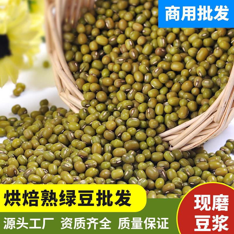 绿豆五谷豆浆原料5斤装 袋装熟现磨烘焙绿豆五谷杂粮散装热销0件限时2件3折