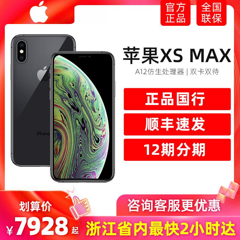 限时2件3折apple /苹果iphone xs max手机