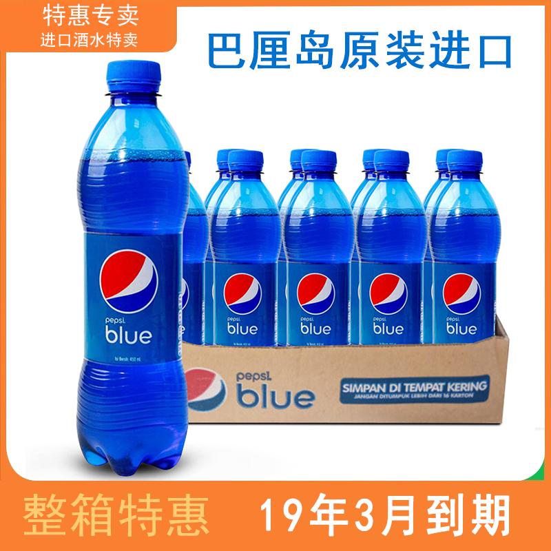 整箱12瓶*450ml进口巴厘岛蓝色可乐blue百事网红饮料抖音19年3月
