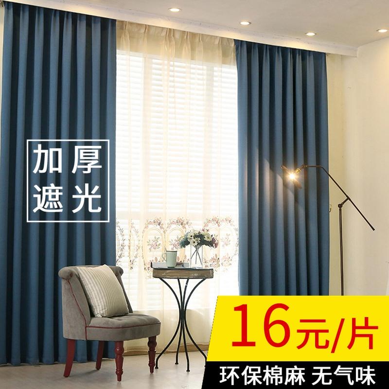 北欧现代简约客厅卧室全遮光窗帘布料隔热纯色防晒遮阳2020年新款