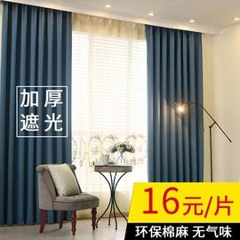 北欧现代简约客厅卧室全遮光落地窗帘布料成品拼接纯色加厚遮阳布图片