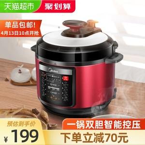 美的电压力锅5L升家用智能多功能高压锅大容量饭煲3-4正品5-6人