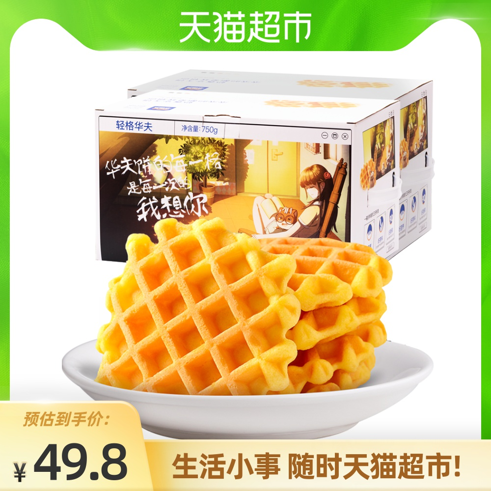 三只松鼠轻格华夫饼750g*2箱早餐饼干面包食品网红零食营养糕点心