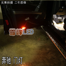 Xuefeng Mercedes W204 C180 AMG/C200 / C260 / C63 / GLK E S series of LED lights near the door