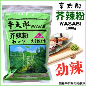 日本料理瓦沙必青芥辣辛太郎芥末粉